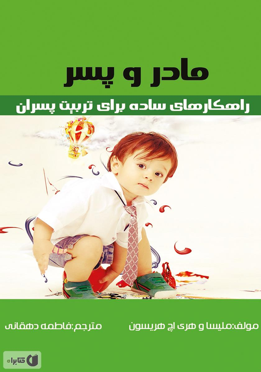 راهکارهای ساده برای تربیت پسران- کتاب خوب برای مادران
