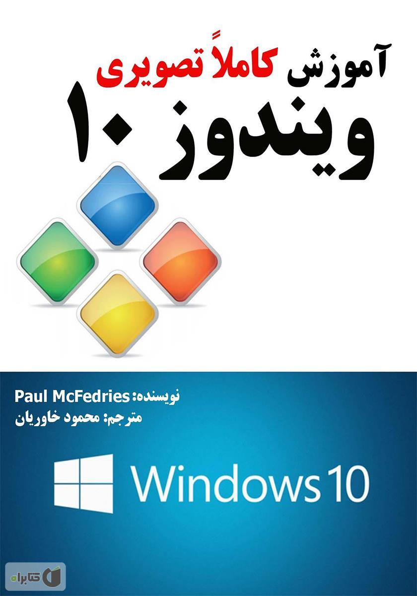 دانلود راهنمای ویندوز 10