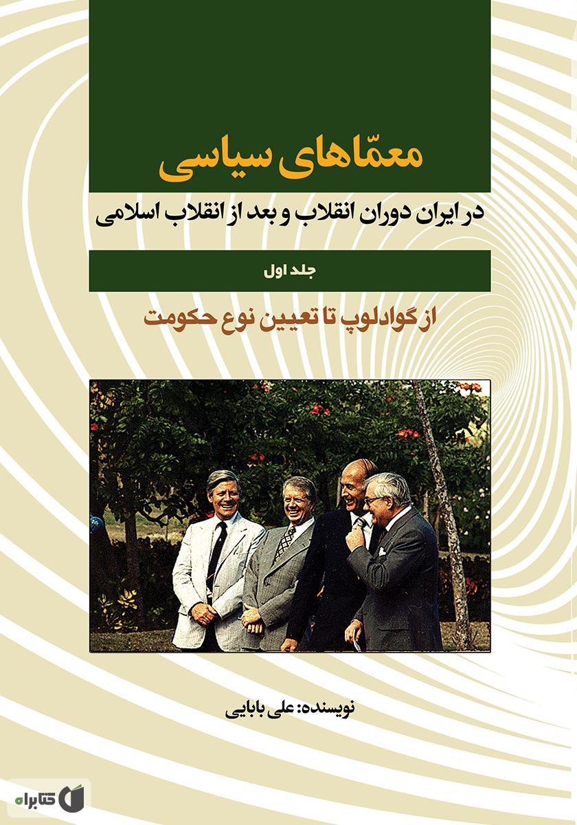 دانلود کتاب تاریخ ایران