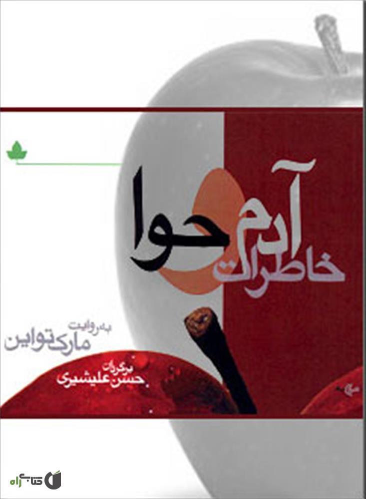 Image result for کتاب خاطرات آدم و حوا