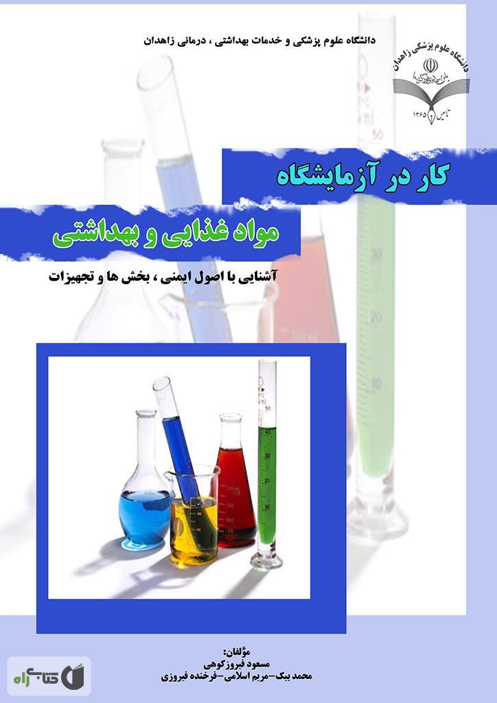 دانلود کتاب کار در آزمایشگاه مواد غذایی و بهداشتی: آشنایی با اصول ...