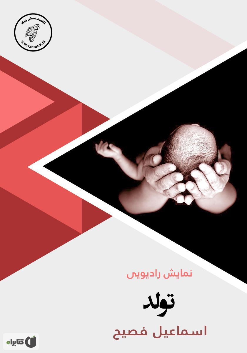 پیام صوتی تولد دانلود کتاب صوتی تولد - اسماعیل فصیح - کتابراه