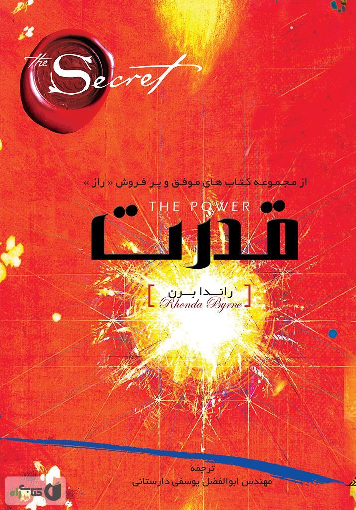 دانلود کتاب قهرمان اثر راندا برن دانلود کتاب قدرت - راندا برن - کتابراه