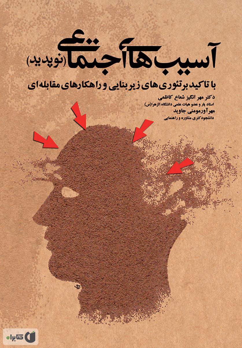 تلگرام فارسی برای کامپیوتر