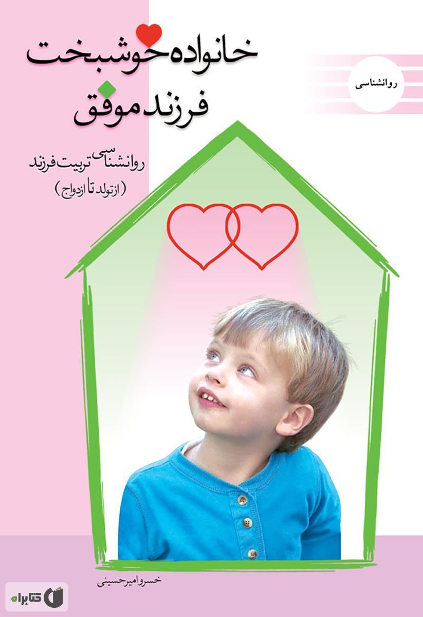 پیام صوتی تولد دانلود کتاب خانواده خوشبخت فرزند موفق - خسرو امیرحسینی ...