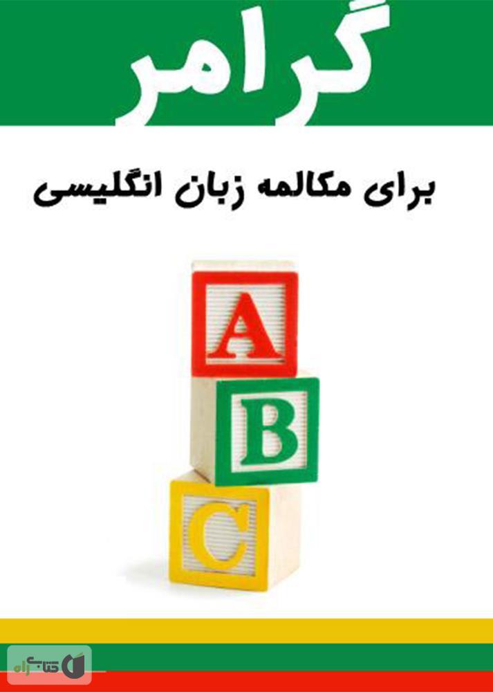 تلگرام فارسی رایگان کامپیوتر