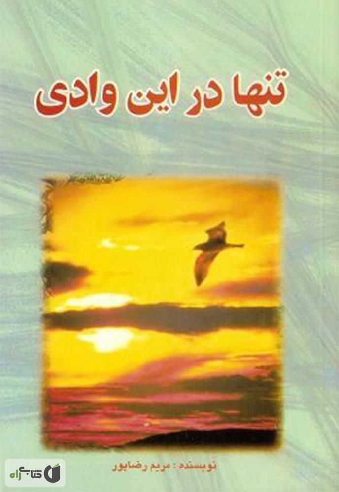 دانلود رمان مریم از ارزو امانی دانلود کتاب تنها در این وادی - مریم رضاپور - کتابراه