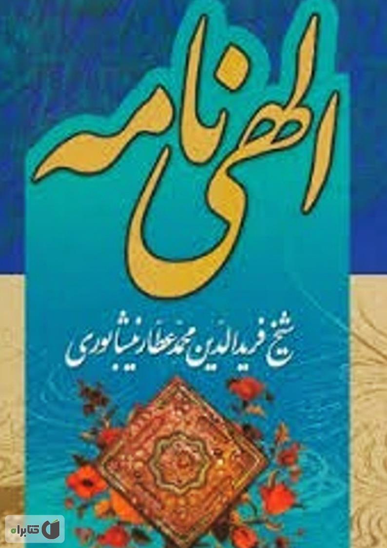 Image result for دانلود کتاب نسخه عطار