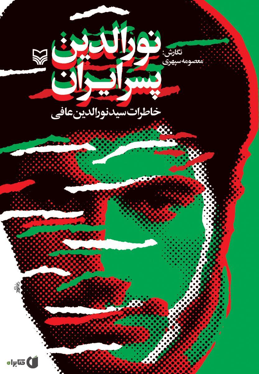 نورالدین پسر ایران