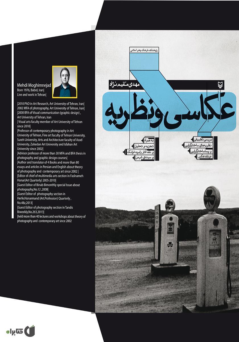 دانلود کتاب آموزش عکاسی پیشرفته - جلد 2 - سید میثم موسوی - کتابراهدانلود کتاب عکاسی و نظریه