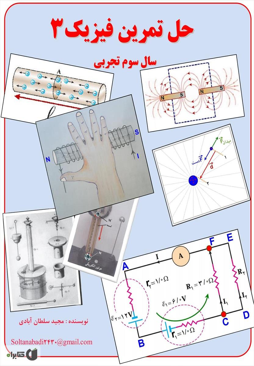 دانلود پاسخ فعالیت های فیزیک 3