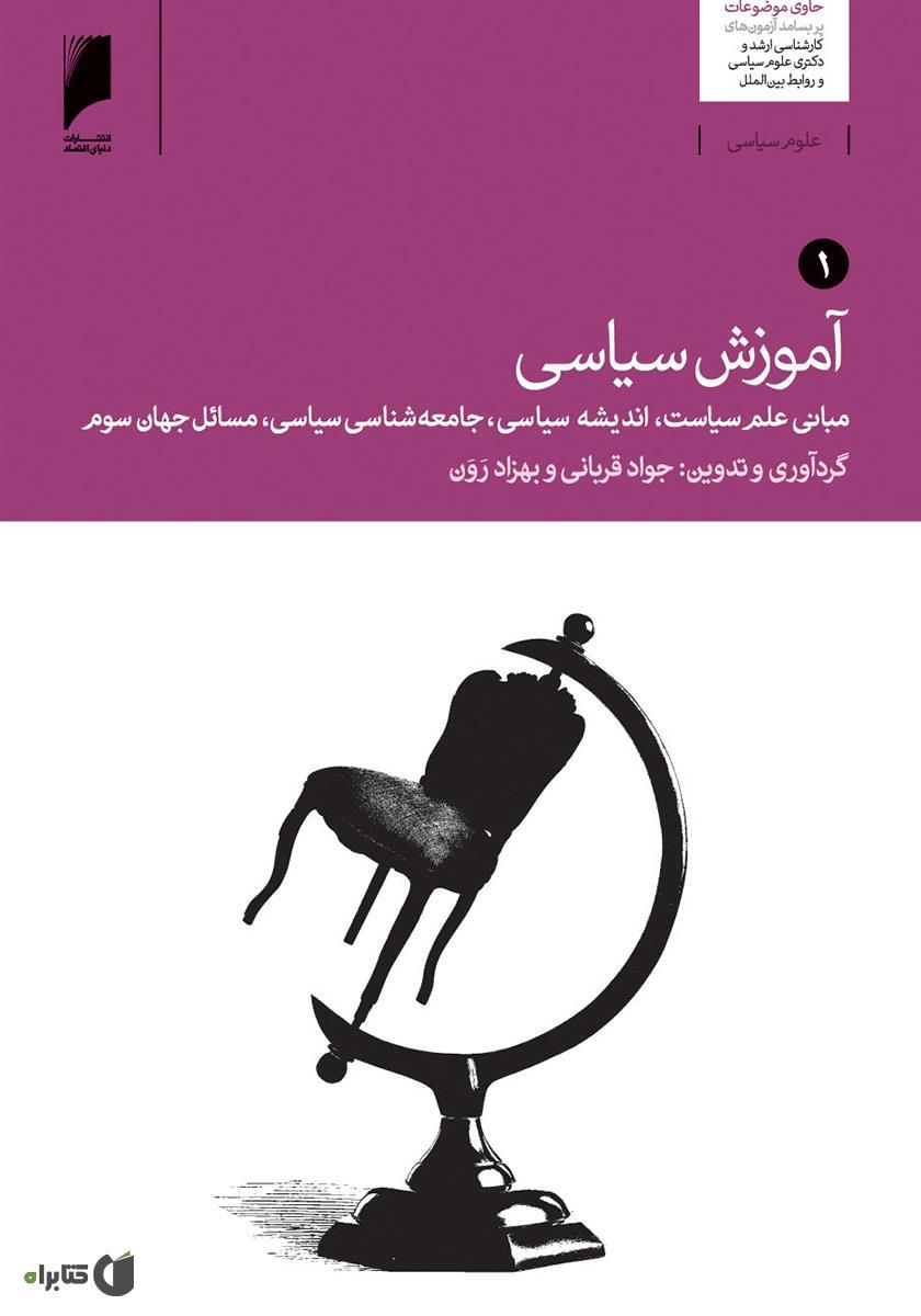کتاب آموزش سیاست در زندگی