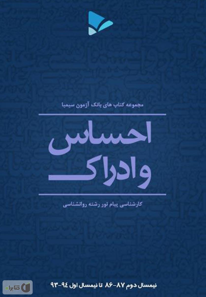 تلگرام فارسی یا انگلیسی