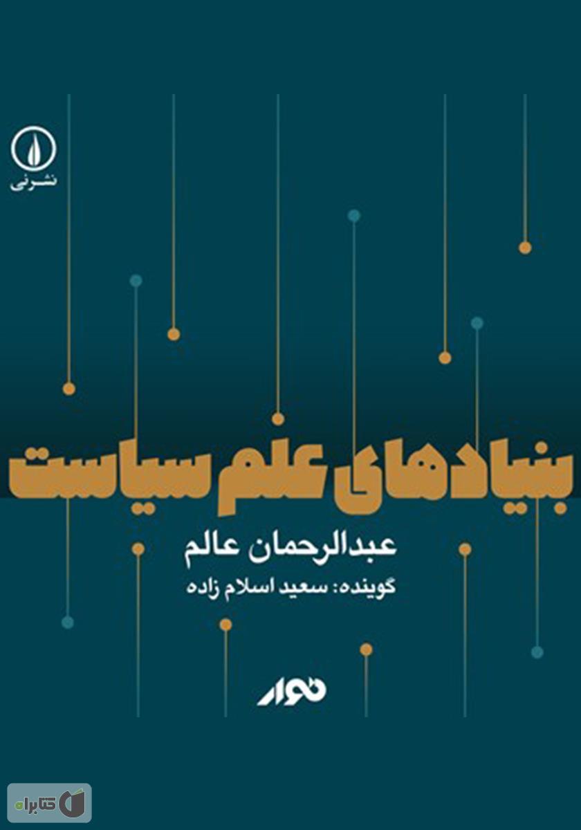 کتاب صوتی بنیادهای علم سیاست
