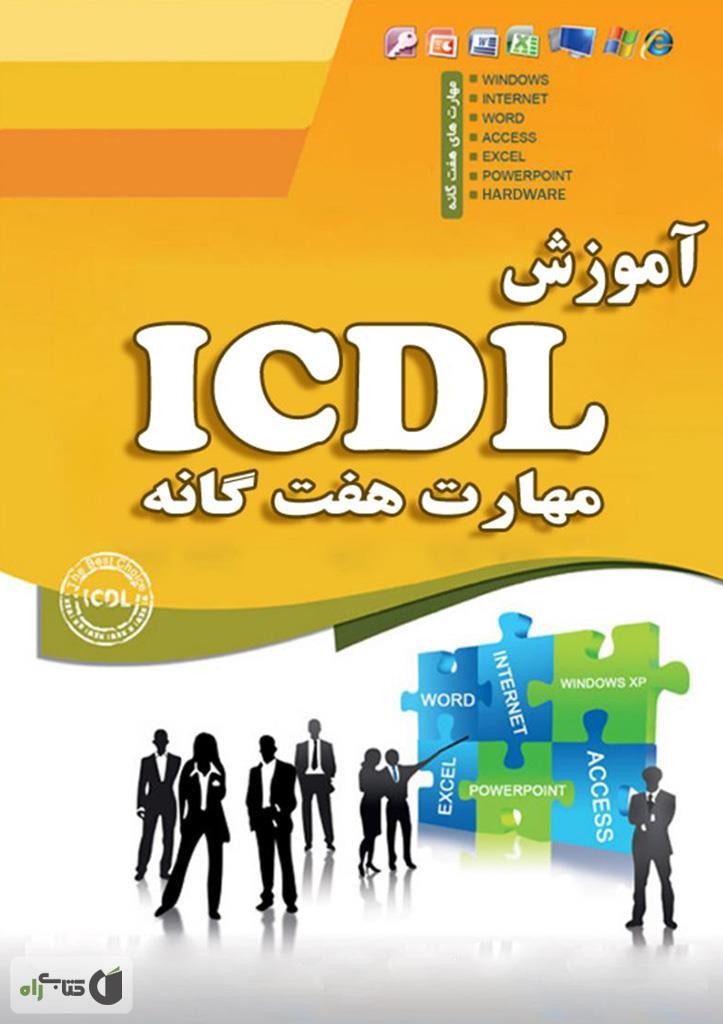 شیمی دبیرستان کنکور آموزش شیمی دانلود کتاب مهارت های هفت گانه کامپیوتر ICDL - ... - کتابراه