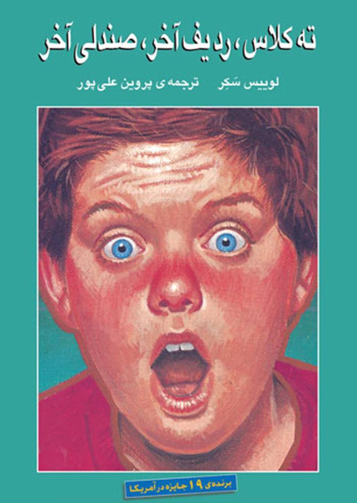 Image result for کتاب ته کلاس ، ردیف آخر ، صندلی آخر
