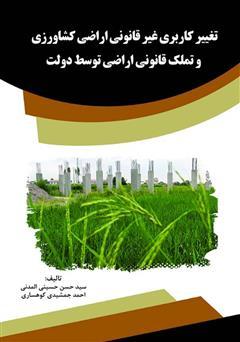 دانلود کتاب تغییر کاربری غیر قانونی اراضی کشاورزی و تملک قانونی اراضی توسط دولت