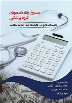 دانلود کتاب صندوق رفاه دانشجویان گروه پزشکی (راهنمای جامع؛ در دانشگاههای ایالات متحده)