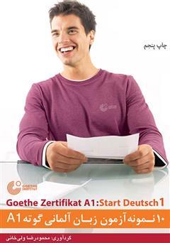 دانلود کتاب 10 نمونه آزمون زبان آلمانی گوته A1
