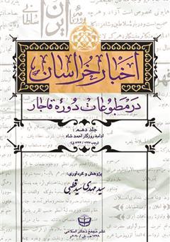 دانلود کتاب اخبار خراسان در مطبوعات دوره قاجار - جلد دهم