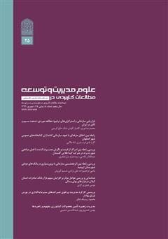 دانلود دو ماهنامه مطالعات کاربردی در علوم مدیریت و توسعه - شماره 25