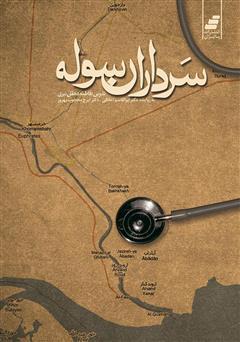 دانلود کتاب سرداران سوله: خاطرات پزشکان از هشت سال دفاع مقدس