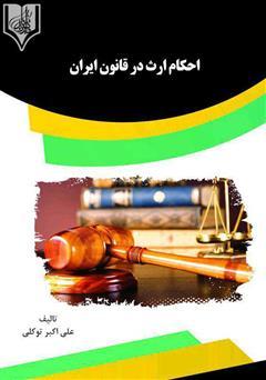 دانلود کتاب احکام ارث در قانون ایران