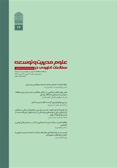 دانلود دو ماهنامه مطالعات کاربردی در علوم مدیریت و توسعه - شماره 23