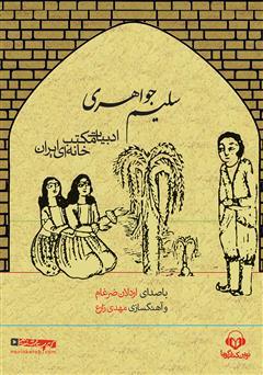 دانلود کتاب صوتی سلیم جواهری