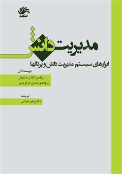 دانلود کتاب مدیریت دانش: ابزارهای سیستم مدیریت دانش و پرتالها