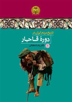 دانلود کتاب تاریخ مردم ایران در دوره قاجار