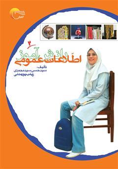 دانلود کتاب اطلاعات عمومی دانشآموز (جلد دوم)
