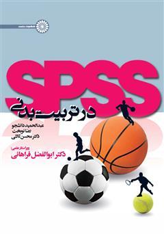 دانلود کتاب SPSS در تربیت بدنی