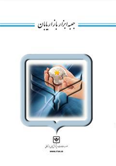 دانلود کتاب جعبه ابزار بازاریابان