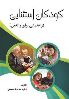 دانلود کتاب کودکان استثنایی: راهنمایی برای والدین