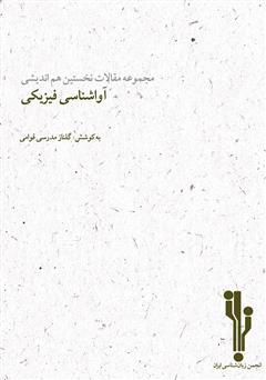 دانلود کتاب مجموعه مقالات نخستین هماندیشی آواشناسی فیزیکی
