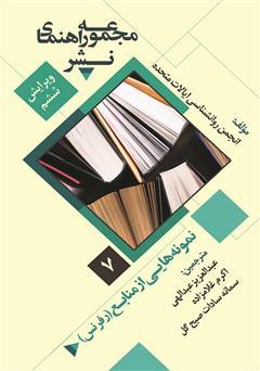 دانلود کتاب نمونههایی از منابع: مجموعه راهنمای نشر