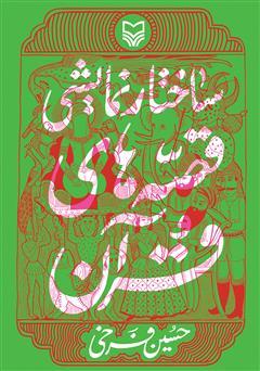 دانلود کتاب ساختار نمایشی قصههای قرآن