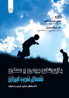 دانلود کتاب بازیهای بومی و محلی شمال غرب ایران (آذربایجان شرقی، غربی و اردبیل)