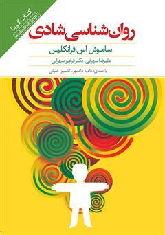 دانلود کتاب صوتی روانشناسی شادی
