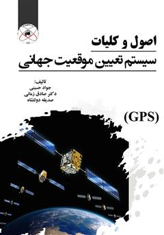 دانلود کتاب اصول و کلیات سیستم تعیین موقعیت جهانی (GPS)