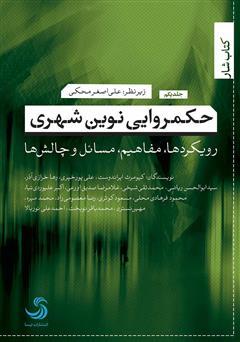 دانلود کتاب حکمروایی نوین شهری: رویکردها، مفاهیم، مسائل و چالشها (جلد اول)