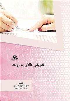 دانلود کتاب تفویض طلاق به زوجه