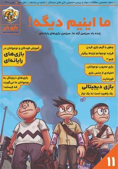 دانلود مجله بازیبان - شماره 11