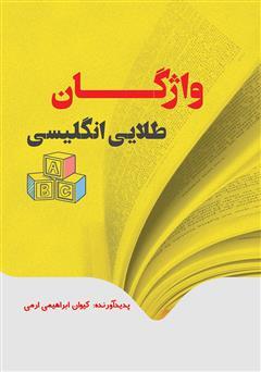 دانلود کتاب واژگان طلایی زبان انگلیسی ویژه آزمونهای کارشناسی ارشد، دکترا، تافل و تولیمو
