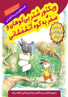 دانلود کتاب ویکتور شتر بیکوهان و سفر به کوه آتشفشانی
