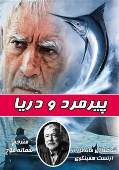 دانلود رمان پیرمرد و دریا
