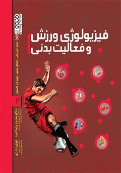 دانلود کتاب فیزیولوژی ورزش و فعالیت بدنی 2