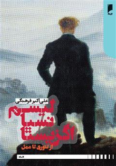 دانلود کتاب اگزیستانسیالیسم: از تئوری تا عمل