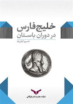 دانلود کتاب خلیج فارس در دوران باستان